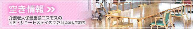 空き情報 横浜市立脳卒中・神経脊椎センター介護老人保健施設コスモスの入所・ショートステイの空き状況のご案内