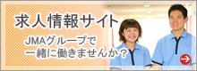 採用情報サイト 医師・研修医・看護師ほか募集