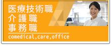 海老名総合病院 医療技術職、介護職、事務職 求人情報