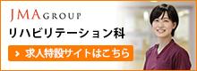 JMAグループ リハビリテーション科求人サイト